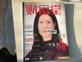 财富堂 2014年3月 封面人物:王薇一个女人两个美术馆