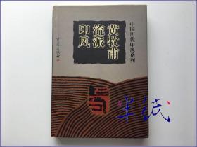 黄牧甫流派印风 中国历代印风系列  1999年初版精装