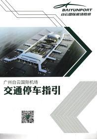 广州白云国际机场交通停车指南