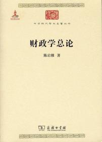 财政学总论 中华现代学术名著丛书