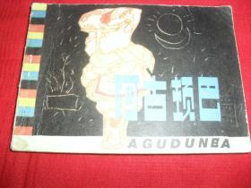 老版连环画小人书 《阿古顿巴》  阳台第三层
