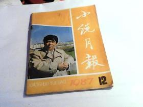 小说月报1987年(第12期).