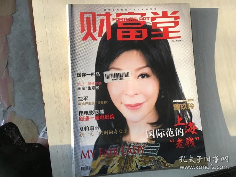 """财富堂 2014年2月号  封面人物:曾玖玲国际范的上海""""老钱"""""""