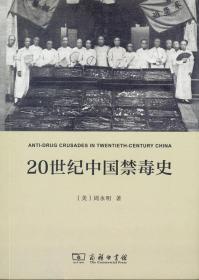 20世纪中国禁毒史