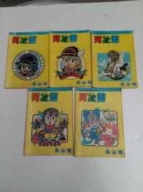 七龙珠姊妹篇 阿拉蕾  卷二【1、2、3、4、5卷 全5本合售 老版漫画书】
