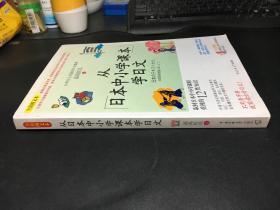 从日本中小学课本学日文 (无盘)