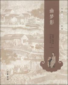 中华人生智慧经典 幽梦影