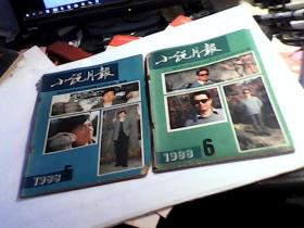 小说月报1988年(第5.6期)共2本合售。
