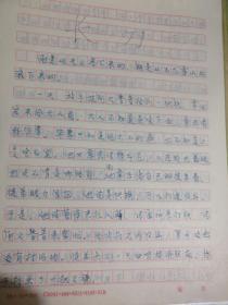 长刀(钢笔手稿)