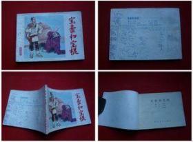 《宝壶和宝棍》,河北1983.11一版一印23万册,9245号,连环画