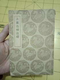 丛书集成初编《三国志补注续》--书品如图   内容完整  民国书