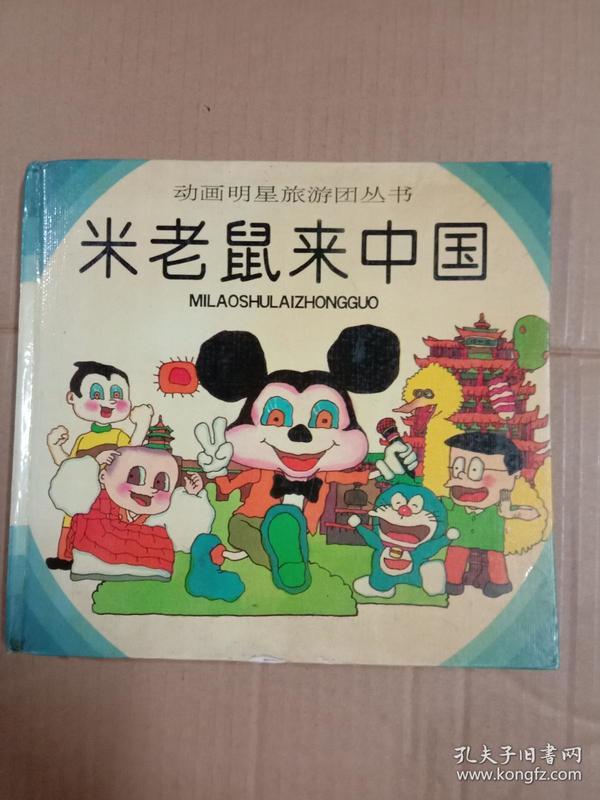 米老鼠来中国(动画明星旅游团丛书)