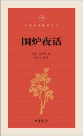 围炉夜话 中华经典指掌文库