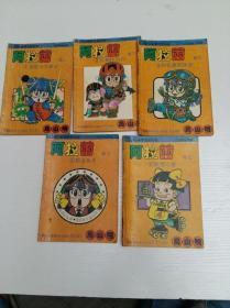 七龙珠姊妹篇 阿拉蕾  卷三【1、2、3、4、5卷 全5本合售 老版漫画书】