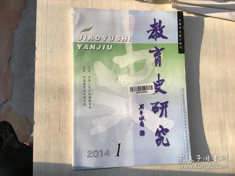 教育史研究 2014 1 全国中文核心期刊