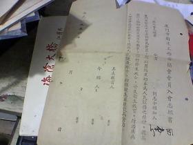 1951年厦门市卫生工作恊会会员入会志愿书[康水良医生]