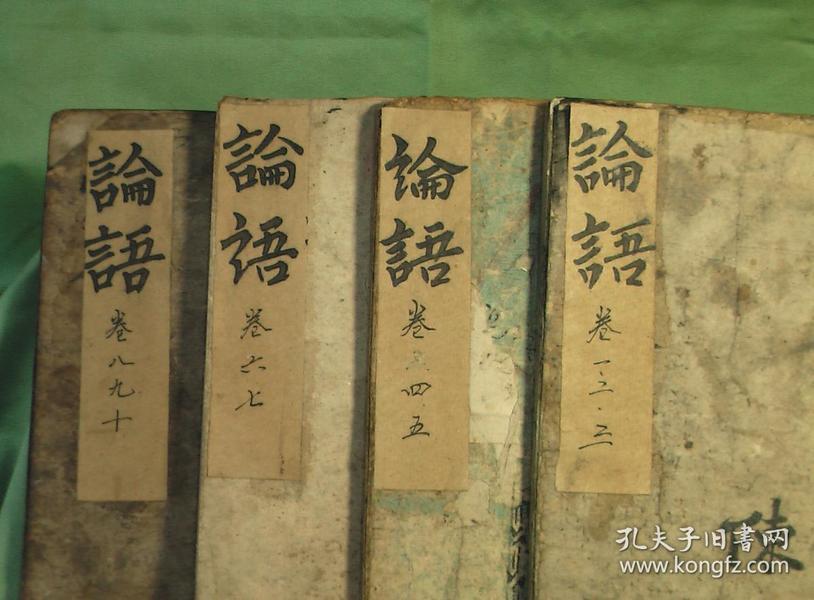 清 木刻版 论语全十卷共四册