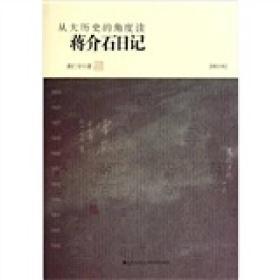 蔣介石日記