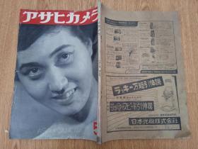 1951年日本《朝日画报》五月号:朝鲜战争国联军撤退、中共军的反攻、人体艺术摄影