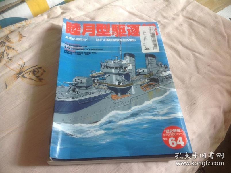 睦月型驱逐舰 历史群像太平洋战史.64