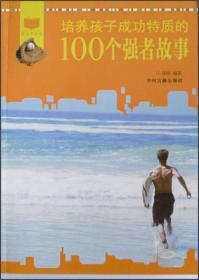 特价 培养孩子成功物质的100个强者故事