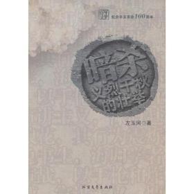 百年寻梦丛书:暗杀:义烈千秋的壮举