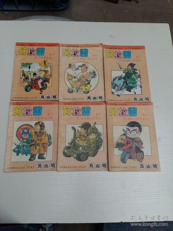 七龙珠姊妹篇 阿拉蕾  卷六【1、2、3、4、5、6卷 全6本合售 老版漫画书】