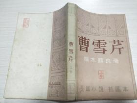端木蕻良 曹雪芹(上卷)长篇小说•插图本