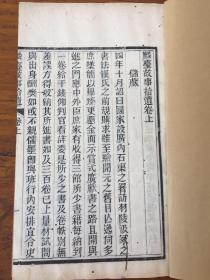 清代白纸精刻本《故事拾壹》上下卷一册全;内容珍贵少见