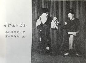 老剧照翻拍《打侄上坟》姜妙香、萧长华