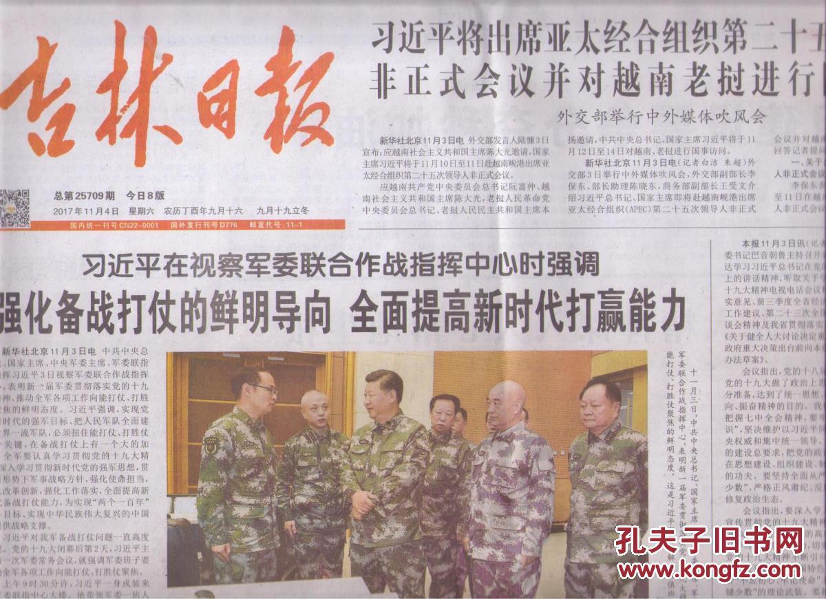 2017年11年4日 吉林日报 地方志 珲春与海的历史 东北