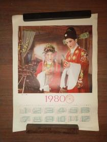 1980年年历宣传画(碧玉簪)——湖州皮碗厂赠送