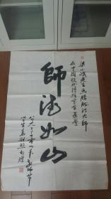 安庆籍现代诗人高嗣照2004年写给现代诗人梁小斌的书法题字一张