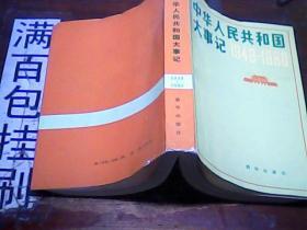 中华人民共和国大事记1949——1980