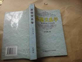 思想关系学:思想政治工作原理  印900册  余仰涛签名赠送本