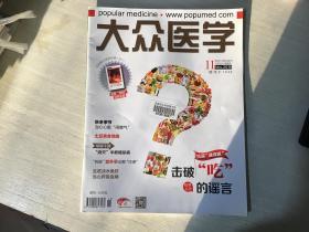 大众医学杂志2016年第11期 生吃淡水鱼虾 当心肝吸虫病
