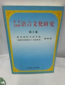 南亚东南亚语言文化研究(第2卷)