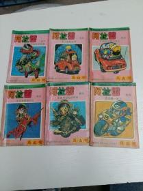 七龙珠姊妹篇 阿拉蕾  卷四【1、2、3、4、5、6卷 全6本合售 老版漫画书】