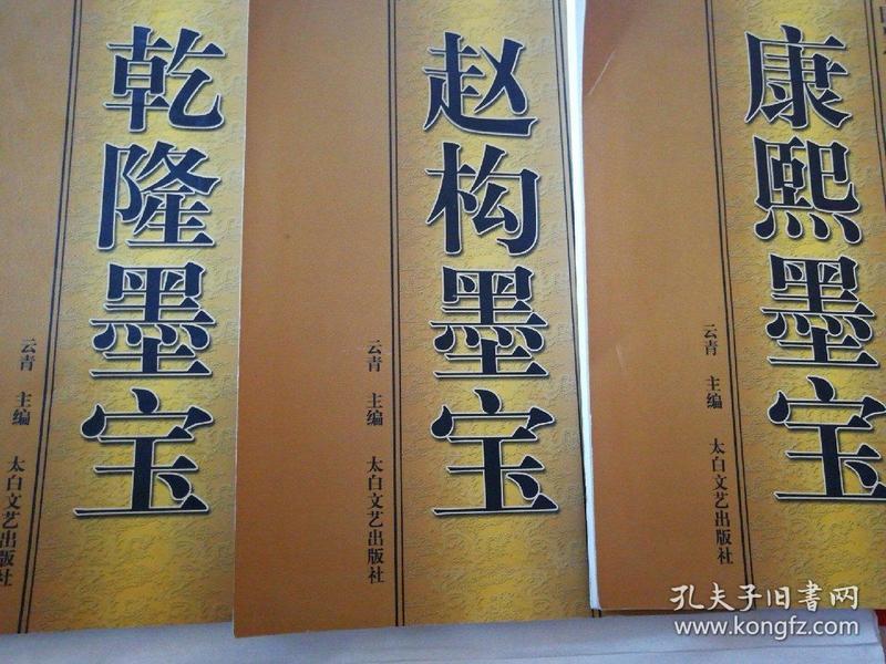 乾隆,赵构,康熙墨宝(三本)