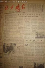 《北京晚报》【深圳特区兴建第一个万吨轮码头;东林书院修葺后正式开放】