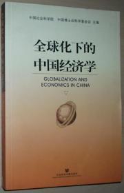 全球化下的中国经济学