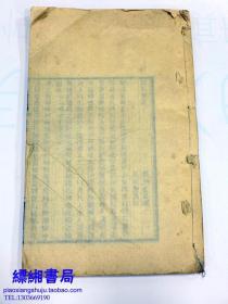 清代金石学著作《语石》存第三、四卷线装一册全 精宣统三年精刻本