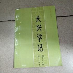 岭南丛书:《长兴学记》(校注者毛笔签名本)