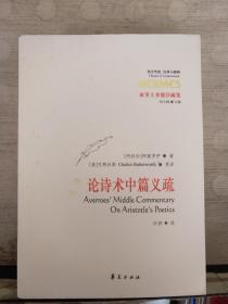 亚里士多德注疏集:论诗术中篇义疏