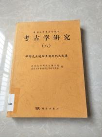 考古学研究(八):邹衡先生逝世五周年纪念文集