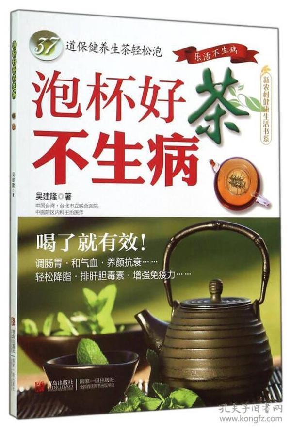新农村健康生活书系·泡杯好茶不生病(37):道保健养生茶轻松泡