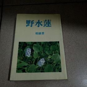 野水莲 作者签赠本