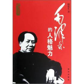 历史的风范-毛泽东的人格魅力