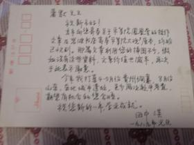 田中淡(日本著名中国古代建筑史学专家)致萧默---明信片一枚