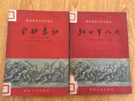 闽西革命斗争史资料第一辑和第二辑:《金砂暴动》《红四军入闽》两册合售